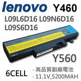 LENOVO Y460 6芯 日系電芯 電池 L10N6Y01 Y460 Y460A Y460C Y460D