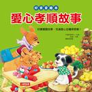 【人類文化】愛心孝順故事 培養兒童閱讀興趣