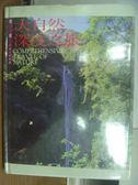 【書寶二手書T5/地理_PKR】台灣大自然深度之旅_吳淑芬