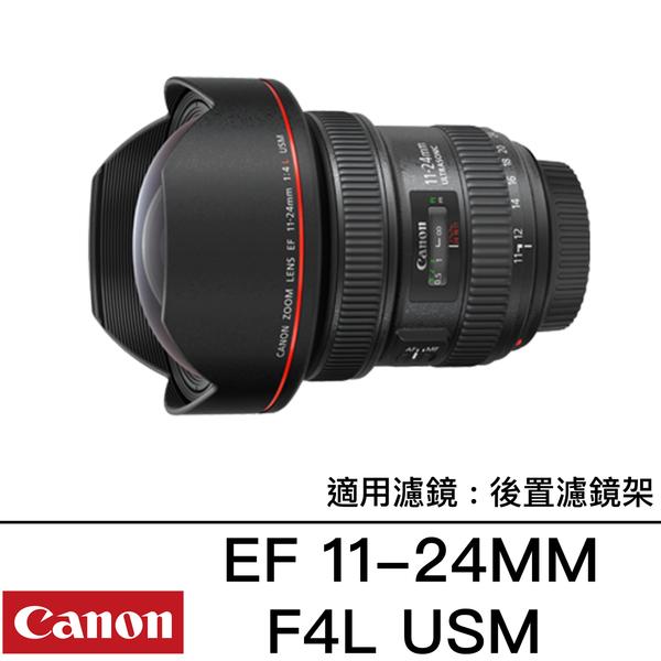 Canon EF 11-24 mm F4  L USM 總代理公司貨