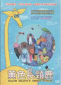 書立得-黃色長頸鹿:童話詩集(2DVD)(附精裝童詩集手冊)(HM0058)★卡通動畫