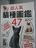 【書寶二手書T1/寵物_IEW】超人氣貓種圖鑑47_佐草一優