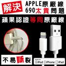 100CM APPLE MFI原廠認證線 iOS10 以下相容 8Pin Lightning 快速充電傳輸線 iPhone ix/i8