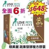 *KING*LOVE PETS《萌美麗 蔬果發酵複方膠囊》犬貓適用 60顆/盒 /效期:2021/06/11