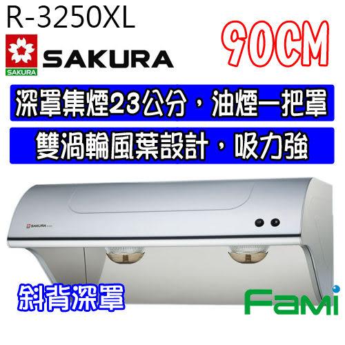 【fami】櫻花 排油煙機 R 3250 XL (90CM) 斜背式 除油煙機 (琺瑯)