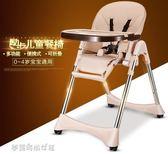 餐椅寶寶餐椅兒童嬰兒吃飯椅子多功能便攜式可折疊學坐座椅餐桌椅YXS〖夢露時尚女裝〗