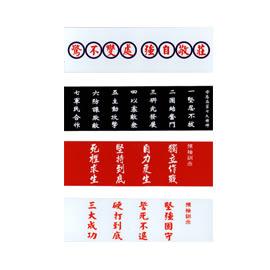 【收藏天地】台灣紀念品*精神標語冰箱貼-領袖訓示(4款)