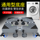 12h快速出貨 洗衣機底座 通用洗衣機底座腳架全自動增高防震固定行動萬向輪托架 YYDS