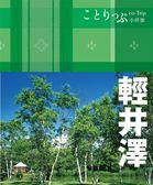 (二手書)輕井澤小伴旅:co-Trip日本系列23