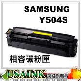 USAINK☆SAMSUNG (三星) CLT-Y504S  黃色相容碳粉匣 適用: CLX-4195FN/SL-C1860FW/K504S/C504S/M504S/Y504S