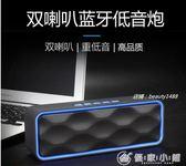 手機無線藍芽音箱3D環繞小鋼炮音響超重低音炮戶外車載家用電腦 優家小鋪