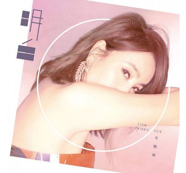 辛曉琪 明白 Flow CD (購潮8)