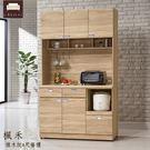 廚房櫃【UHO】楓禾-橡木紋4尺餐櫃