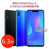 華為 HUAWEI Nova 3i 6.3吋 ◤刷卡,送保護殼+保護貼◢  (4G/128G) 智慧型手機