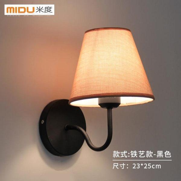 全館83折 北歐壁燈現代簡約創意客廳燈具臥室床頭燈過道布藝墻壁燈