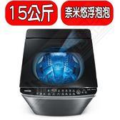 《結帳打95折》東芝 Toshiba 【AW-DUJ15WAG】15公斤奈米泡泡洗 洗衣機