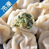 蔥媽媽爆汁手工韭菜豬肉水餃1000G /袋【愛買冷凍】