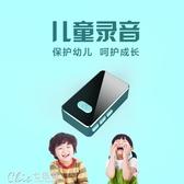 錄音筆幼兒園兒童微型迷你專業取證高清遠距降噪器防隱形超小學生 【快速出貨】 YXS