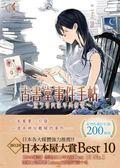 古書堂事件手帖(1):~栞子與她的奇異賓客~