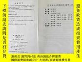 二手書博民逛書店罕見漢英水文水資源詞匯Y256073 張海敏 科學出版社 出版1999