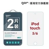 【GOR保護貼】Apple iPod Touch 5/6  9H鋼化玻璃保護貼 全透明非滿版2片裝 公司貨 現貨