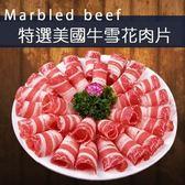 厚度0.6cm☆美國牛雪花燒烤專用肉片☆【 陸霸王】