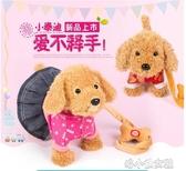 兒童電動毛絨玩具狗狗會唱歌會叫電子機器狗男孩仿真泰 『洛小仙女鞋』YJT