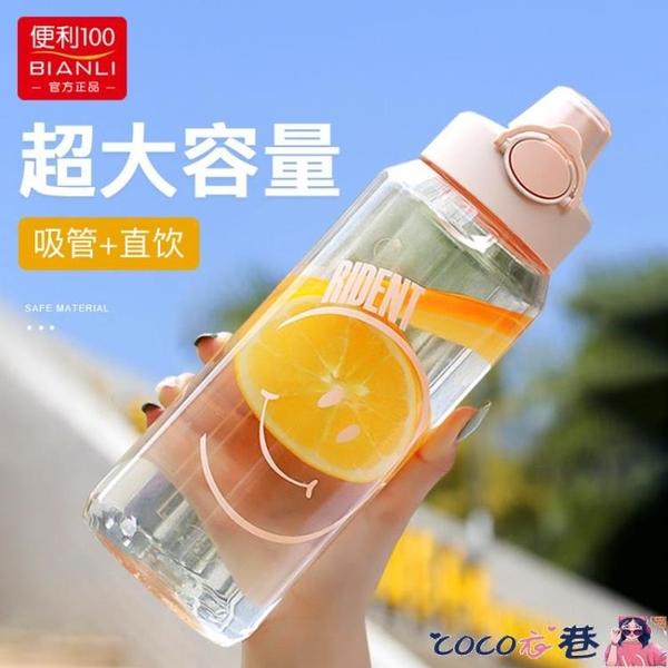 水杯 大容量吸管杯運動水杯女帶刻度的水壺杯子簡約便攜帶塑料杯笑臉杯 coco