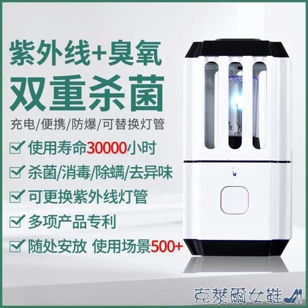 消毒燈 迷你紫外線消毒燈臭氧殺菌車載鞋柜便攜充電式冰箱USB衣柜手機 快速出貨