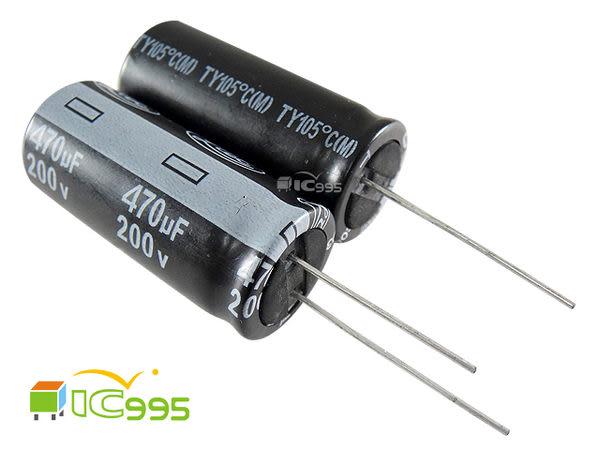 (ic995) LTEC 470uF 200V 電解電容 18mm×40mm 壹包1入