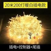 新年彩燈 春節小彩燈閃燈串燈滿天星七彩變色過年家用霓虹燈戶外春節裝飾燈T 3色