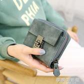 女士錢包女短款學生日韓版折疊拉錬零錢位復古皮夾硬幣包·享家生活館