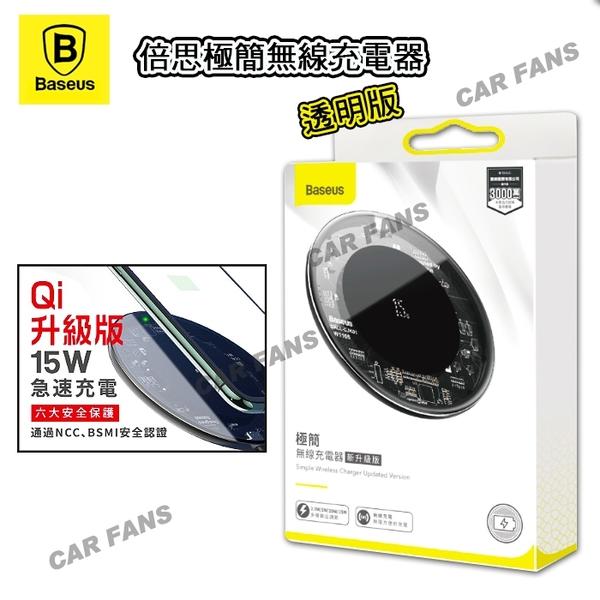 【愛車族】倍思 Baseus 極簡無線充電器(透明版)-15W WXJK-DB02 升級版 QI認證 無線充電盤 快速充電