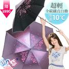 【日本雨之戀】網路限定-降溫10℃超輕全碳纖維直傘-花雨 SGS認證/防曬/晴雨傘/全碳纖