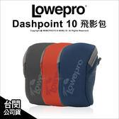 Lowepro 羅普 Dashpoint 10 飛影包 相機包 相機袋 保護套 斜背包 腰包 公司貨 ★可刷卡★薪創數位