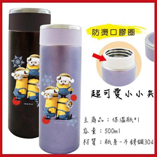 正版 小小兵系列-超輕量保溫瓶保溫杯 MIN-S1011【UC01003】 i-Style居家生活