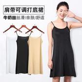 襯裙 絲滑牛奶絲吊帶裙內襯裙內搭吊帶長款打底連身裙