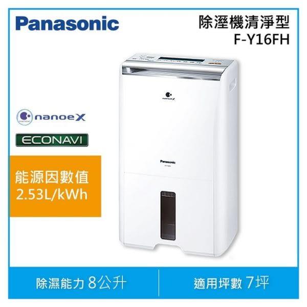 開幕慶 Panasonic 國際牌 8L 智慧節能清淨除濕機 F-Y16FH 台灣公司貨 全館免運費 分期0%