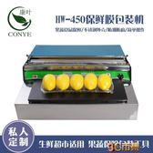 HW-450保鮮膜包裝機全自動封膜口機蔬菜超市水果打包機保鮮膜機 MKS免運