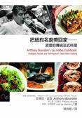 (二手書)把紐約名廚帶回家─波登的傳統法式料理