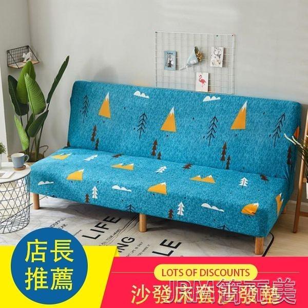 沙發罩折疊沙發床套沙發墊萬能全包無扶手雙人1.5三人1.8m彈力沙發套子 簡而美