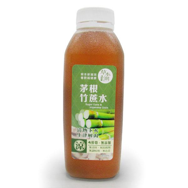 【台灣尚讚愛購購】草本潮-茅根竹蔗水450ml 單瓶價