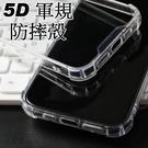 5D軍規防摔保護殼 Apple iPhone 8 7 6s 6 Plus 四角氣囊加強 透明殼 防摔殼 手機殼