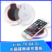 aibo TX-Q4 Qi 水晶碟無線充電板 iPhone X Samsung