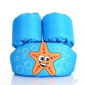 兒童寶寶游泳裝備浮力手臂圈浮圈水袖兒童學游泳背心救生衣 YC699【雅居屋】