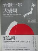 【書寶二手書T8/歷史_ASO】台灣十年大變局-野島剛觀察的日中台新框架_野島剛