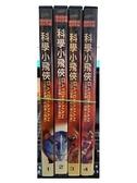 挖寶二手片-B02-012-正版DVD-動畫【科學小飛俠 01-04】-套裝 國日語發音