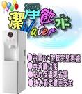【千山】 落地型冰溫熱飲水機 WS-11...