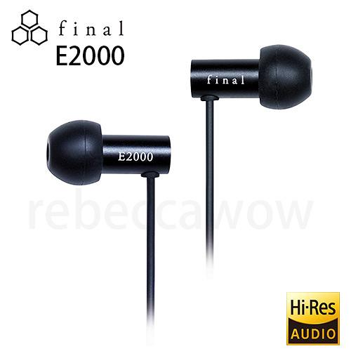 日本 Final E2000 耳道式耳機 公司貨兩年保固