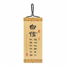 【收藏天地】勵志療癒*隱農墨香木質掛飾-(8款)